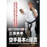 三浦美幸DVD「空手基本の提言」発売